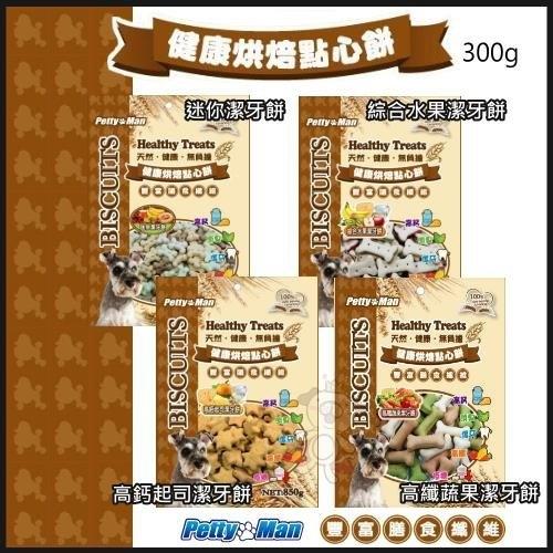 『寵喵樂旗艦店』PettyMan《健康烘焙點心餅乾》300g 四種口味可選,健康美味機能餅乾