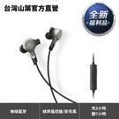 新上架【全新福利品】Yamaha EPH-W53 耳道式耳機