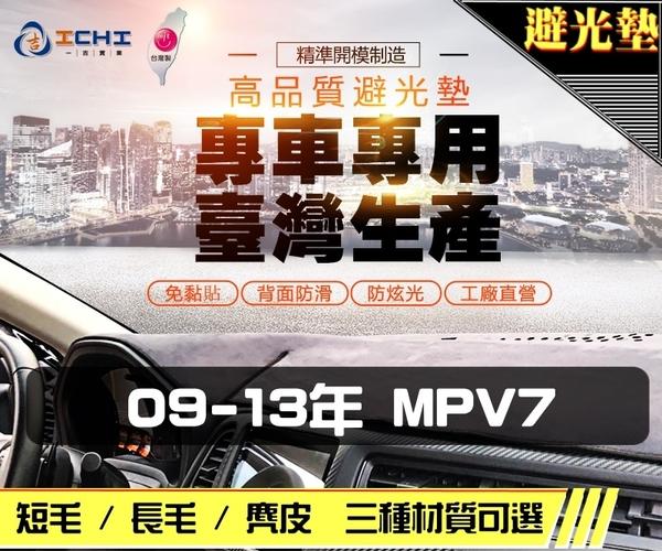 【長毛】09-13年 MPV7 避光墊 / 台灣製、工廠直營 / 納智捷 mpv7避光墊 mpv7 避光墊 mpv7 長毛 儀表墊
