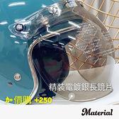 升級泡泡鏡 E0004-10