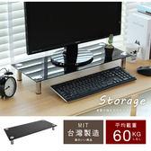 【免運】5MM強化玻璃螢幕桌上架 置物架 電腦架 電腦桌 主機架 鍵盤架 增高架 螢幕架 ST001 澄境