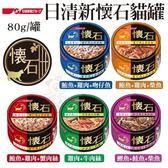 *KING WANG*【24罐組】日本Carat《日清新懷石貓罐》5種綜合口味-80g(隨機出貨)