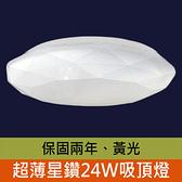 Honey Comb LED24W星空浴室陽台吸頂燈黃光 TA8892Y