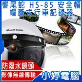 【免運+3期零利率】送8G卡 全新 響尾蛇 HS-85 安全帽帽簷式行車記錄器 防潑水鏡頭 影像無線傳輸