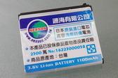 通海 防爆高容量 手機電池 DOPOD S300