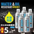 【hoda官方賣場】防水疏油噴霧劑(5罐/組)