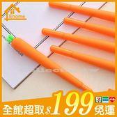 ✤宜家✤胡蘿蔔造型中性筆 卡通中性筆 書寫筆 學生文具