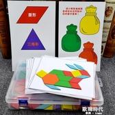 平面拼圖兒童3-6歲幼兒園益智七巧板拼裝玩具男女孩 歐韓時代