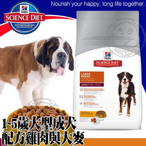 【zoo寵物商城】美國Hills希爾思》大型犬成犬1-5歲雞肉大麥15kg33.06磅/包