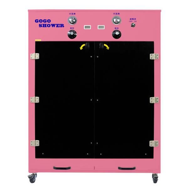 【GOGOSHOWER狗狗笑了】雙門三馬達UV-C除菌寵物烘毛箱-櫻花粉