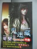 【書寶二手書T9/一般小說_IRW】鬼迷藏:死亡病簿外傳_笭菁