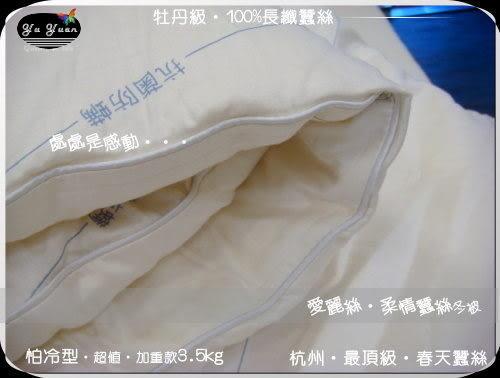 御元居家/頂級 AAA級/ 御寶長纖蠶絲被(特大8*7尺)3.5KG˙ 加重暖暖貼心款/珍藏版