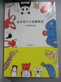【書寶二手書T1/藝術_IAX】兔本幸子插畫教室-可愛動物篇_兔本幸子