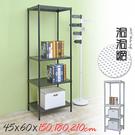 60X45X150CM|四層耐重層架【空間特工】展示 陳列 房間擺設 展示架 展示櫃 廚房收納 電器架