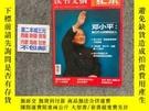 二手書博民逛書店讀書文摘罕見紀錄 2012年6月號Y458403