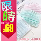 台灣製造♥MIT♥品質保證♥三層複合纖維不織布口罩(粉/綠/藍/白/紫/黃) 成人/兒童(50入)