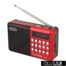 收音機老年人調頻收音機小型迷你便攜式充電播放器插卡隨身多功能聽【全館免運】