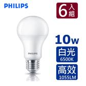 PHILIPS飛利浦 10W LED廣角燈泡-白光 6入