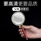 放大鏡 BIJIA20倍放大鏡 老人專用兒童科學1000高倍高清60手持【免運直出】