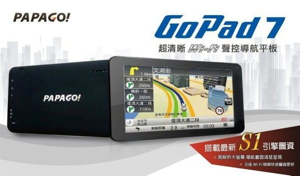 【小樺資訊】含稅PAPAGO GOLiFE GoPad 7 Wi-Fi 聲控導航平板七吋平板+導航+行車記錄器