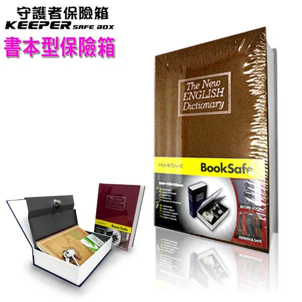 【守護者保險箱】保險箱 仿真書本保險箱(小號 / 鑰匙款)小型保險箱 存錢筒 儲蓄罐 棕色款