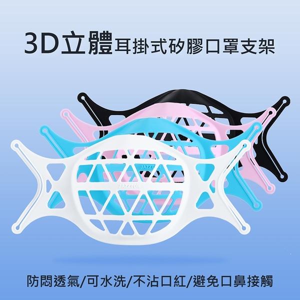 3D立體/防悶透氣/可水洗/不沾口紅/避免口鼻接觸 耳掛式矽膠口罩支架12入