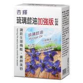 杏輝 Sinphar 琉璃苣油加強版軟膠囊 60粒/盒