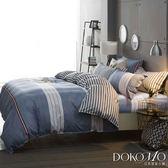 DOKOMO朵可•茉《一方通行》100%MIT台製舒柔棉-雙人加大(6*6.2尺)四件式百貨專櫃精品薄被套床包組