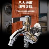 水龍頭全銅洗衣機水龍頭雙用自動快開水龍頭一進二出 免運