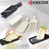 KYOCERA 日本京瓷陶瓷調理器五件組(兩色任選)
