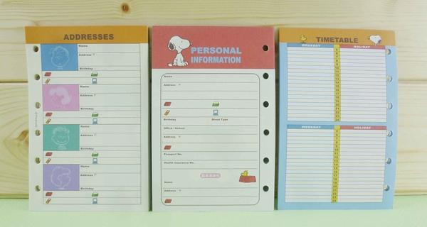 【震撼精品百貨】史奴比Peanuts Snoopy ~補充內頁~地址~紅咖啡