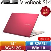 ASUS華碩 VivoBook S14 S431FL-0022C8265U 14吋筆記型電腦 狠想紅