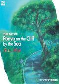 (二手書)THE ART OF崖上的波妞