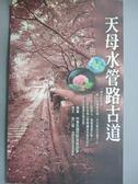 【書寶二手書T1/動植物_NCV】天母水管路古道_荒野保護協會
