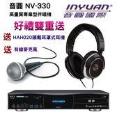 音圓國際 Inyuan NR-330 卡拉OK高畫質專業型伴唱機2TB~雙重送禮 HAH020頭戴耳罩式耳機+有線麥克風