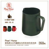 寶馬牌PEARL HORSE正#304不鏽鋼拉花杯350ml黑/紅/咖啡 奶泡杯/奶泡壺