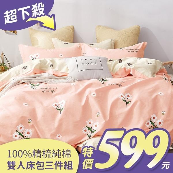 戀家小舖 雙人床包【精梳純棉-多款可選】含兩件枕套 100%精梳棉 台灣製