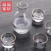 玻璃酒壺 日式玻璃酒具家用套裝小號錘紋清酒杯無鉛描金白酒杯酒壺溫酒器 夢藝家