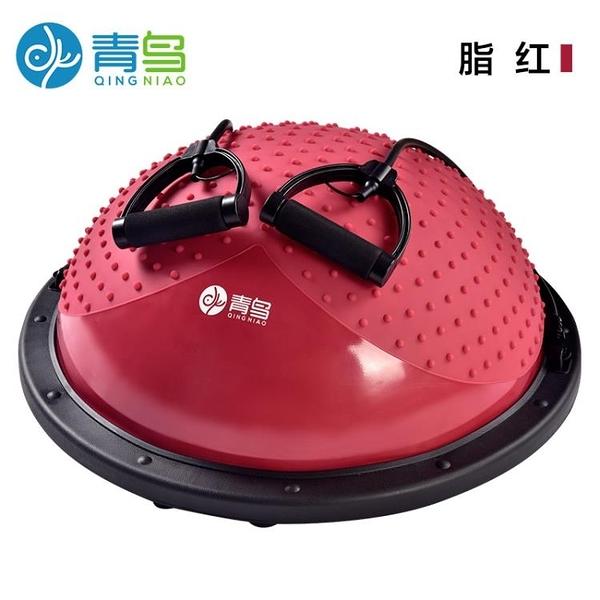 瑜伽球健身球訓練按摩波速球半圓平衡球加厚防爆【探索者】
