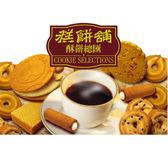 盛香珍 糕餅鋪 酥餅總匯300g【合迷雅好物超級商城】
