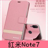 【萌萌噠】Xiaomi 紅米Note7 (6.3吋)  炫彩時尚潮流 星沙紋全包軟殼側翻皮套 支架 雙向磁扣 手機套