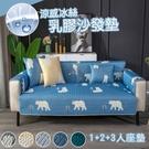 北歐色系涼感冰絲乳膠1+2+3人沙發墊 (涼感墊/冰絲坐墊/沙發墊/坐墊/沙發套)