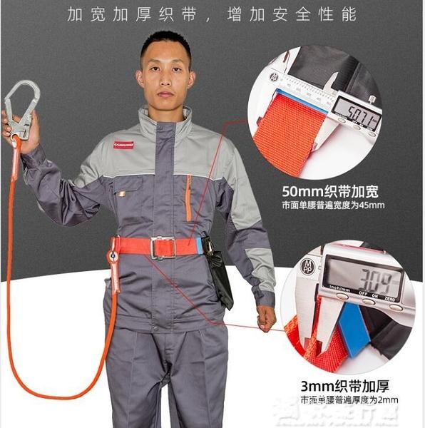 傘繩單腰單大鉤輕便空調高空作業保險帶安全帶戶外施工電工腰帶繩套裝 快速出貨