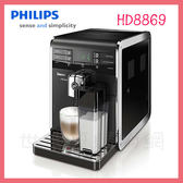 世博惠購物網◆PHILIPS飛利浦 Saeco Moltio 全自動義式咖啡機 HD8869◆台北、新竹實體門市