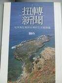 【書寶二手書T5/大學藝術傳播_KBM】扭轉新聞 : 從菜鳥記者,到臺灣好生活報總編_關魚作
