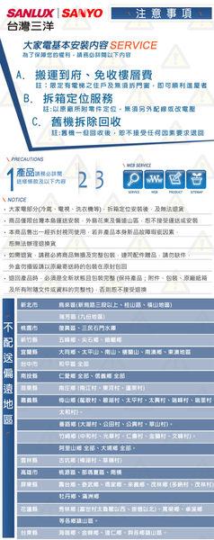 留評價截圖送進口六入碗組台灣三洋 SANLUX  103公升上掀式冷凍櫃 SCF-103W