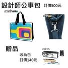 【7折】HFPWP 輕盈公事包書包 無重量外銷精品售完為止POP3932-P2-SP