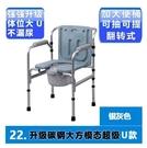 老人坐便椅可折疊孕婦坐便器移動馬桶大便座椅子成人【22 升級碳鋼】