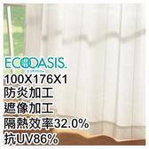 防炎隔熱遮像 蕾絲窗簾 N-GUARD MOE 100×176×1 ECO OASIS NITORI宜得利家居