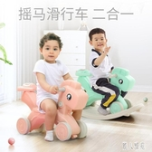 兒童搖馬小木馬兩用嬰兒大號塑料玩具寶寶1-6周歲生日禮物搖搖馬 LR22076『麗人雅苑』